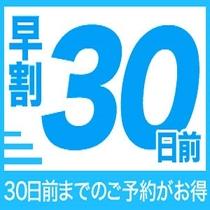 早割30 【早期割引30日前締切スペシャルプライス】