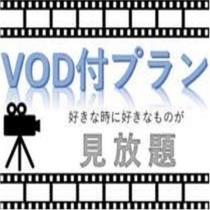 VOD1日見放題付プラン