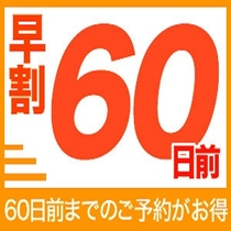 早割60 【早期割引60日前締切スペシャルプライス】
