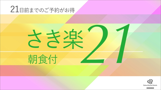 【早期割21】≪和洋≫朝食付きプラン♪21日前までの予約でお得に泊まろう!