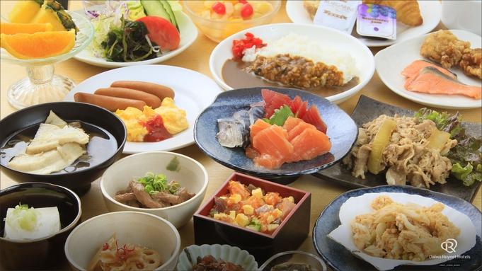 【早期割7】≪和洋ビュッフェ≫朝食付きプラン♪7日前までの予約でお得に泊まろう!