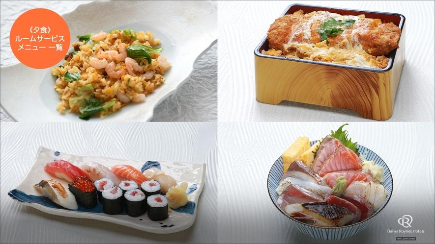 夕食メニュー一例①