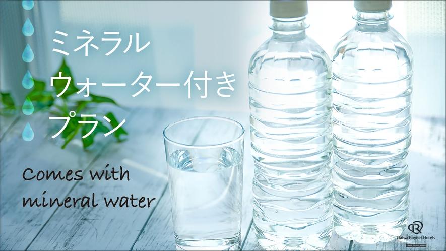 水 ミネラルウォーター付