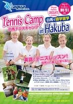 英語でテニスキャンプ in白馬
