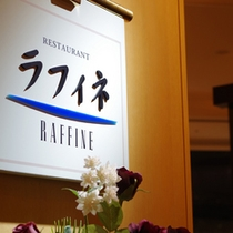 1Fレストラン「ラフィネ」(17:30〜21:00最終)