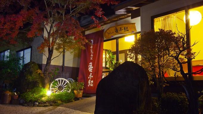 【露天風呂付】絶景の宿☆夕食部屋 でワンちゃんと一緒♪愛情たっぷりプラン