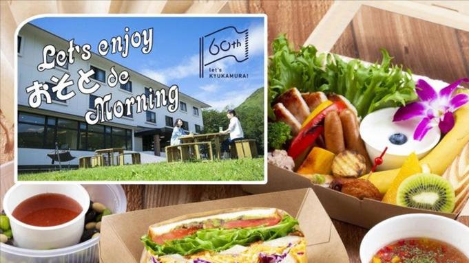 旅のカタチはそれぞれ。高原リゾートで愉しむ1泊朝食付きプラン