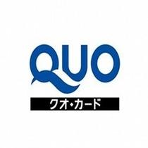 ビジネスマンに人気のQUOカード付