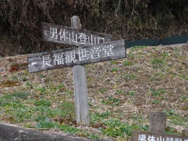 男体山登山口