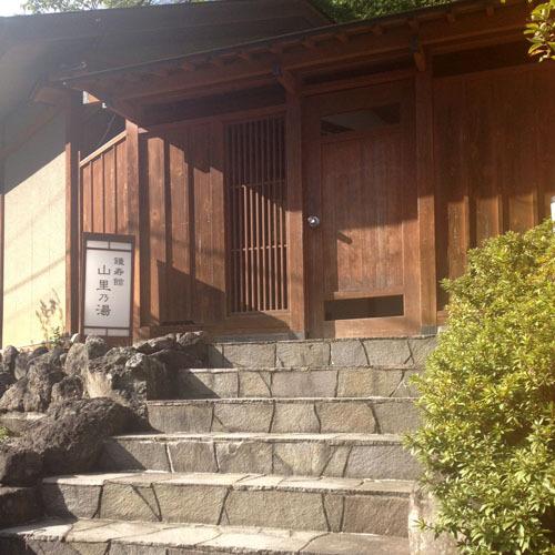 山里の湯への道6