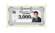 共通割引券3000円付きプラン