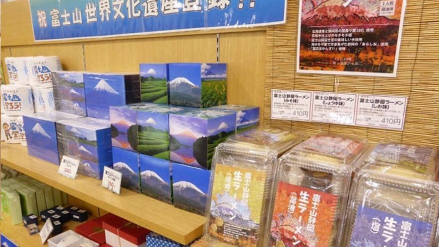 富士山関連商品
