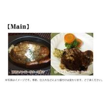 メイン料理01