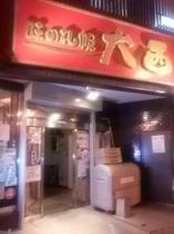 ホテルから徒歩1分味の札幌大西ラーメン店