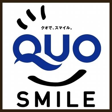 【QUOカード1000円付】【朝食・夕食付】QUOカードと2食付プラン