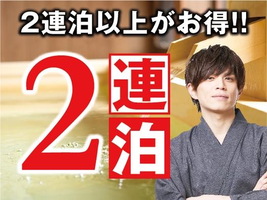 【連泊プラン】2泊以上ならお得♪桜島を大満喫!【2食付】