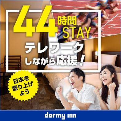 【WeCo連泊・44時間STAY】テレワークしながら応援!日本を盛り上げよう♪添寝1名無料《朝食付》