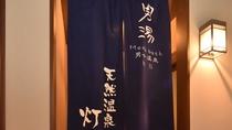 天然温泉大浴場(男性)