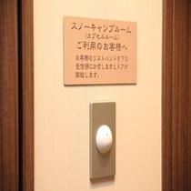 ■男性限定■スノーキャンプルーム(カプセルルーム)