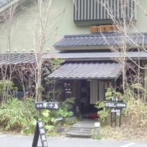 【外観】良質の温泉とこだわりの豆腐料理をお楽しみください