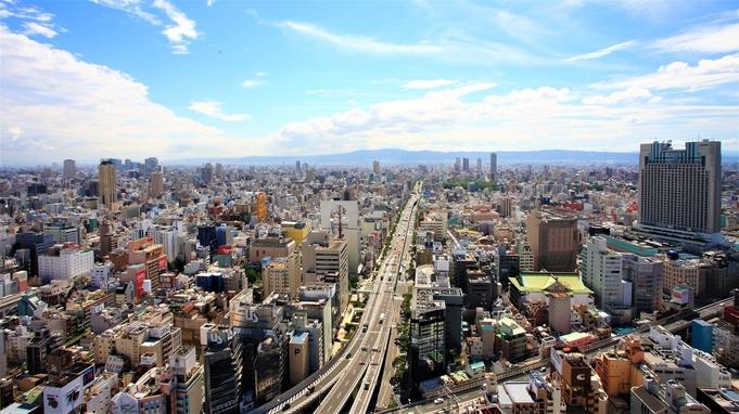 【WE LOVE OSAKA】東側生駒山方向の眺望確約<素泊まり>