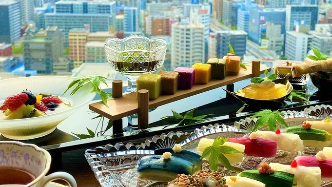 【お部屋で満喫!】ホテルで楽しむ「和」のアフタヌーンティー<朝食付き>
