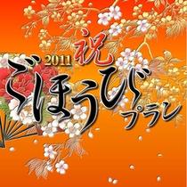 ごほうびプラン(1月上旬〜4月下旬)