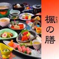 和食膳プラン『楓の膳』一例