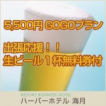 5,500円 GOGOプラン 生ビール1杯付き