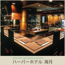 炭火焼・鉄板焼 海石(いくり)