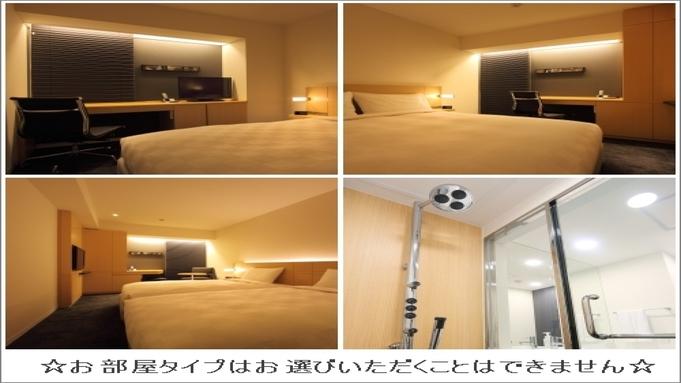 【直前】【お部屋タイプおまかせ】【朝食付】博多東急REIホテル
