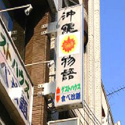 ゲストハウス沖縄物語 外観