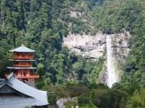 青岸渡寺(三重塔)と那智大滝