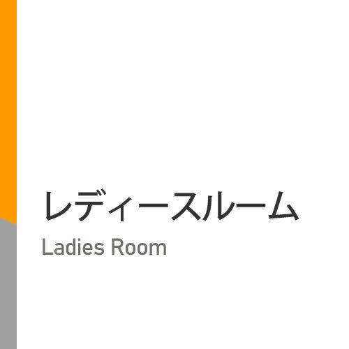 【レディースルーム】