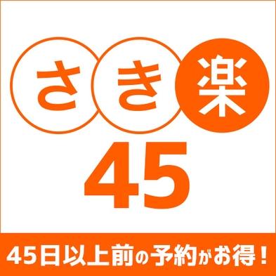 【さき楽45】【素泊まり】45日前までのご予約でお得に♪〜温泉ソムリエが推奨♪夜通入れる天然温泉付〜