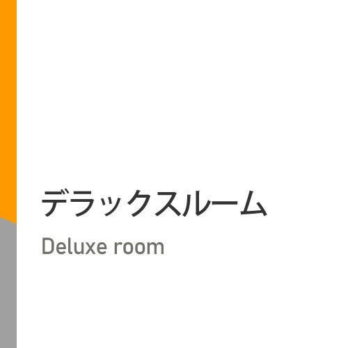 【デラックスルーム】