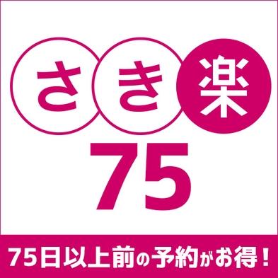 【さき楽75】【素泊まり】75日前までのご予約でお得に♪〜温泉ソムリエが推奨♪夜通入れる天然温泉付〜
