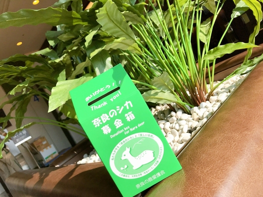 【SDGs】【しか応援】【素泊まり】奈良県しか応援プラン 〜男女別天然温泉「飛鳥の湯」〜♪【駅直結】