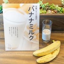 新鮮なバナナミルク