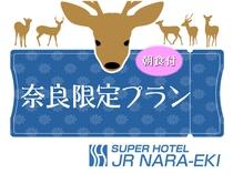 奈良限定♪ 【朝食付き】オリジナルキーホルダープレゼントプラン♪