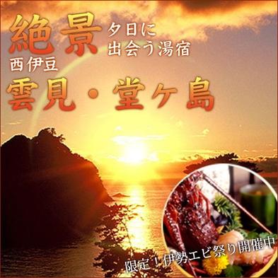 ≪大漁舟盛り≫+≪メイン料理を選択♪「伊勢えび 又は 絶品あわび」≫をお好きな調理法で楽しめるプラン