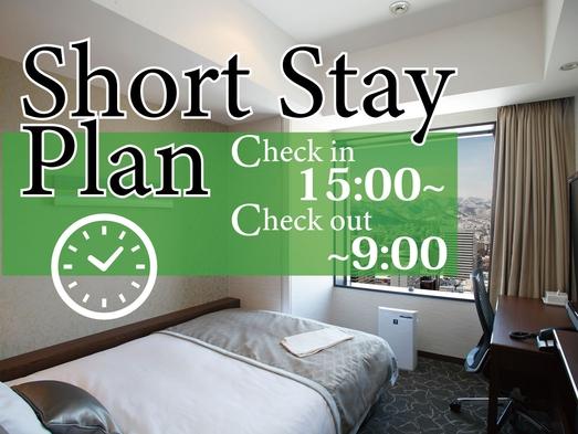 【Short Stay】 チェックイン15:00から、チェックアウト9:00までのお得な素泊りプラン