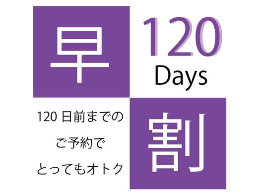 【早期割120 Room Only】 120日前までの早期予約 素泊まりプラン