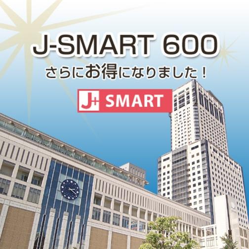 【J-SMART 600】 600マイル積算 朝食付きプラン