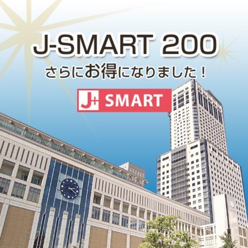 【J-SMART 200】 200マイル積算 朝食付きプラン