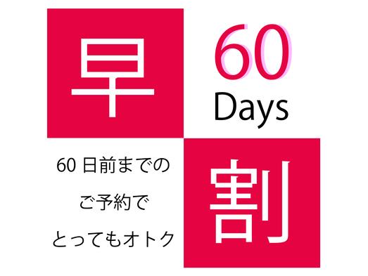【さき楽60 Room Only】 60日前までの早期予約 素泊まりプラン