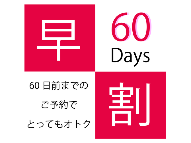 【Room Only】 60日前までの早期予約 素泊まりプラン