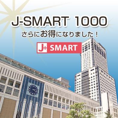 【J-SMART 1000】 1000マイル積算 素泊まりプラン