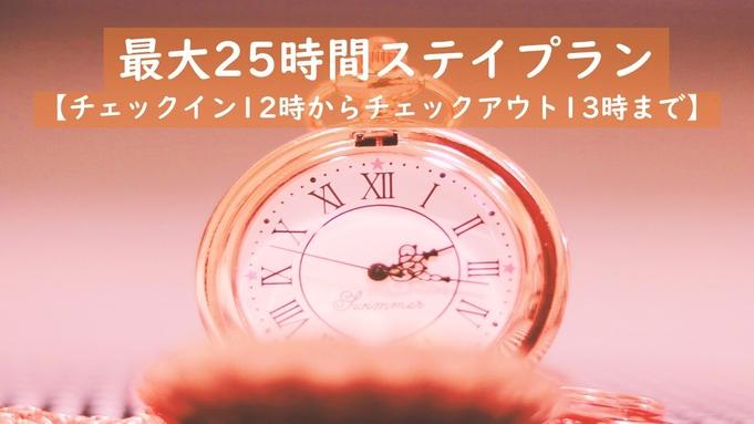 チェックイン12時からチェックアウト13時まで◆最大25時間ステイプラン