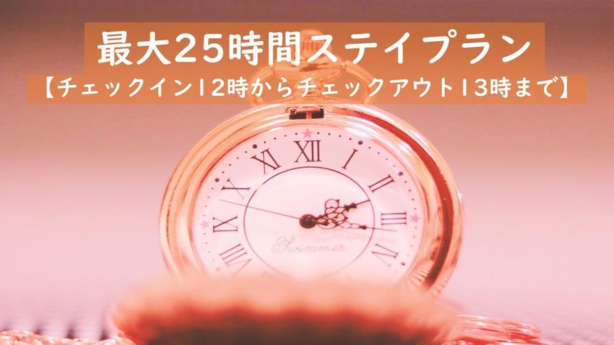早めのご到着でも安心♪12時からチェックインできます。ご出発もゆっくり13時まで無料!